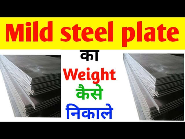 Weight of mild steel plate formula