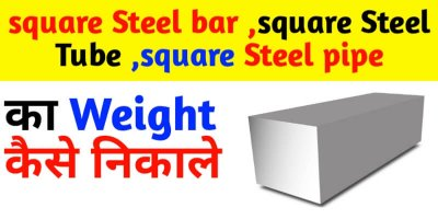 Calculate weight of square Steel bar