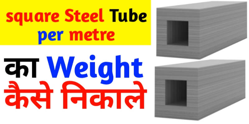 Weight of square Steel Tube per metre
