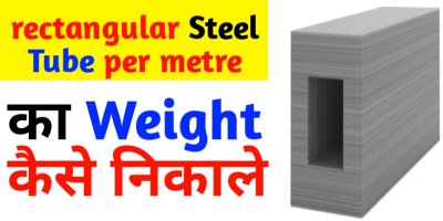 Calculate weight of rectangular Steel Tube per metre