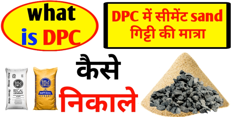 Quantity calculation of concrete for DPC