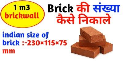 Brick calculation for 1 metre cube brick wall