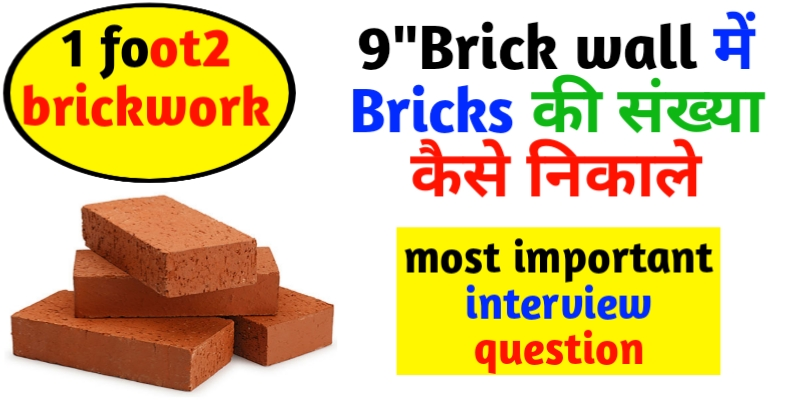 How Many Bricks In 1 Sq Ft Square Feet