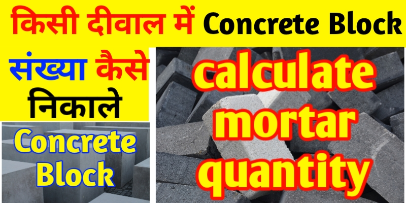 How to calculate quantity of concrete block for wall