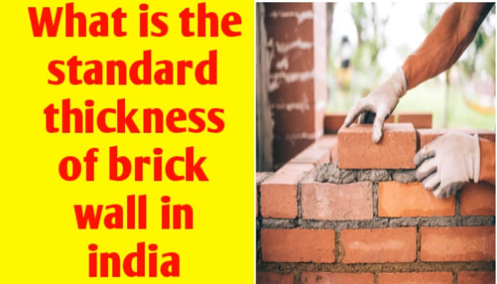 What is the standard thickness of brick wall in India