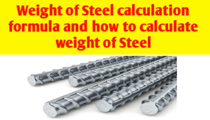 Weight of Steel calculation formula | how calculate weight of Steel